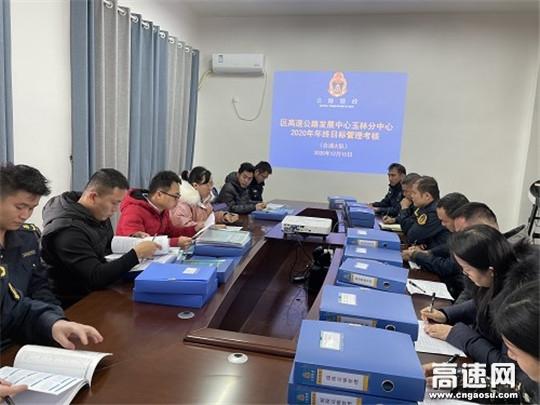 广西玉林高速公路分中心对考核组一行到合浦大队开展年终目标考核工作