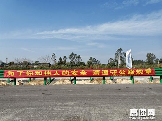 广西玉林高速公路陆川一大队在辖区悬挂宣传横幅营造安全出行良好氛围