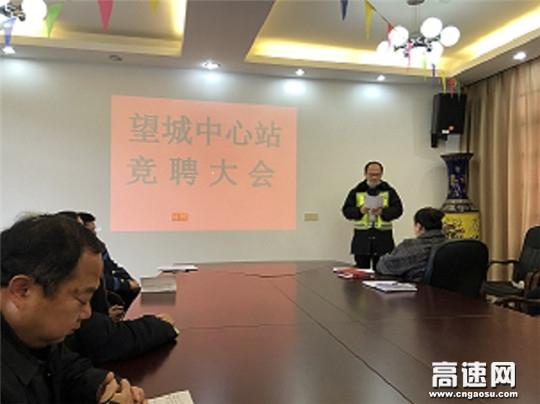 湖南高速望城中心站多个岗位竞聘上岗