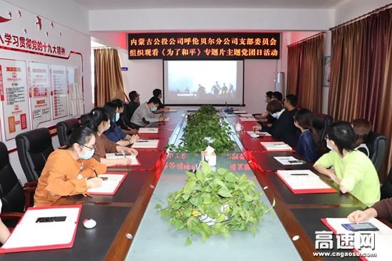 内蒙古公投呼伦贝尔分公司党支部组织观看《为了和平》专题片主题党团日活动