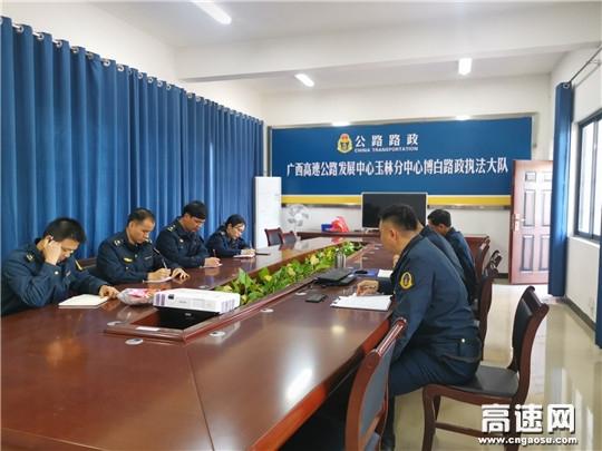 广西高速玉林分中心博白大队开展路政业务制度学习