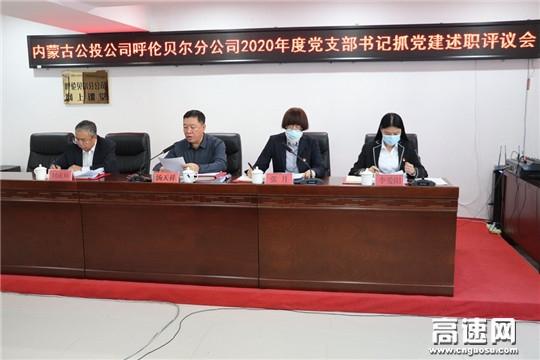 内蒙古公投公司呼伦贝尔分公司党委召开2020年度党支部书记抓党建述职评议会