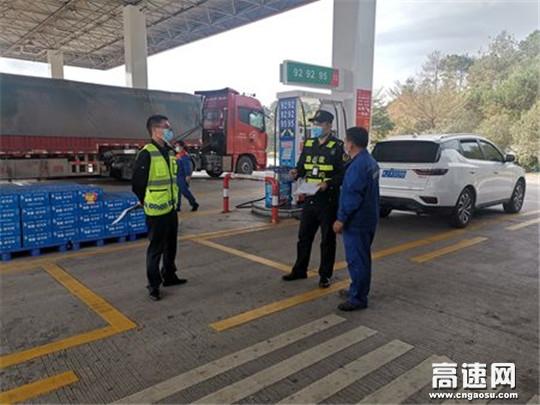 广西高速公路发展中心玉林分中心藤县大队联合开展服务区安全检查