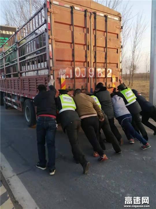 河北沧廊京沪高速姚官屯收费站志愿者帮助司机推车