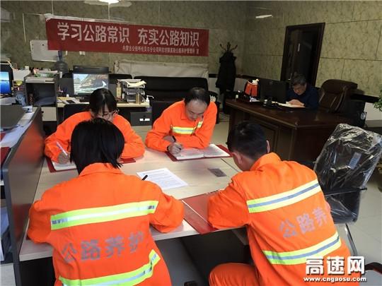 内蒙古公路阿拉坦额莫勒公路养护管理所组织职工学习区工作会议