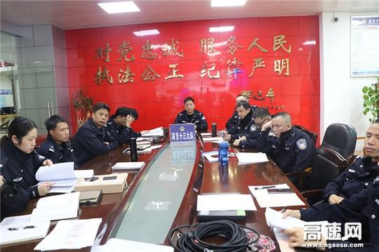 广西高速交警十三大队召开元旦节后道路交通安全形势分析会