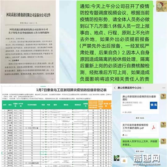河北高速集团京秦分公司有力有序推进疫情防控工作