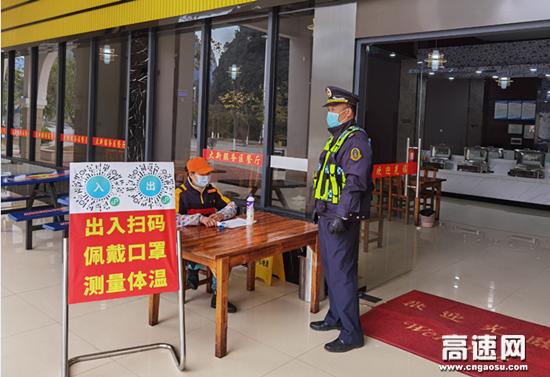 """广西南宁高速公路大新大队持续开展防疫""""三必须""""工作"""