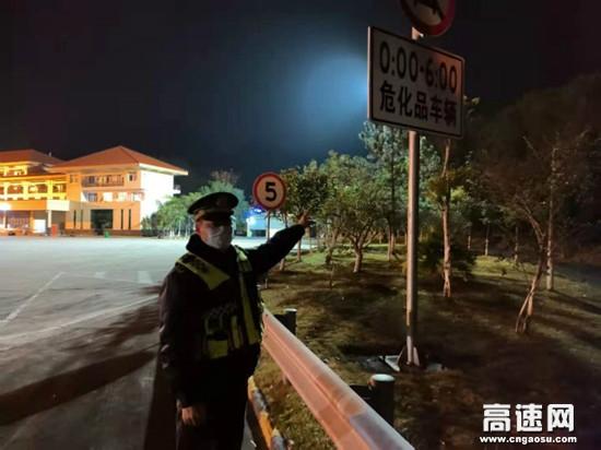 广西南宁高速公路马山路政执法大队进一步加强危化品运输车辆管理工作