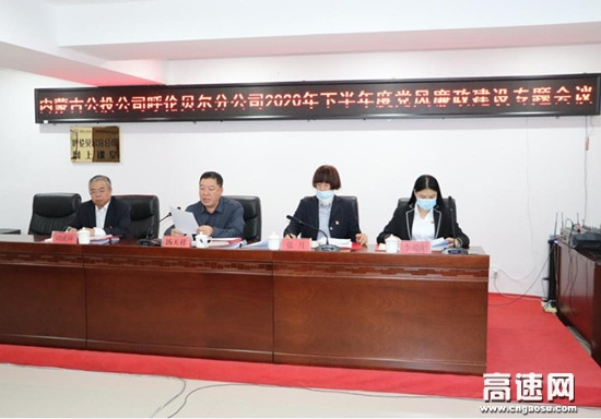 内蒙古公投呼伦贝尔分公司党委召开2020年下半年度党风廉政建设专题会议