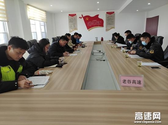 湖北高速汉十支队谷竹第一大队开展防冻防滑工作阶段性总结会