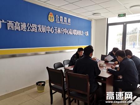 """广西玉林高速公路陆川一大队组织学习""""1.12日疫情防控视频会讲话提纲"""""""