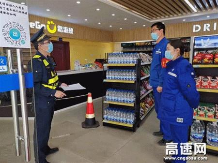 广西玉林高速公路陆川一大队积极开展服务区内加油站疫情防控监督检查工作