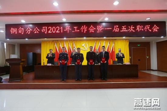 陕西高速集团铜旬分公司召开2021年工作会暨一届五次职代会