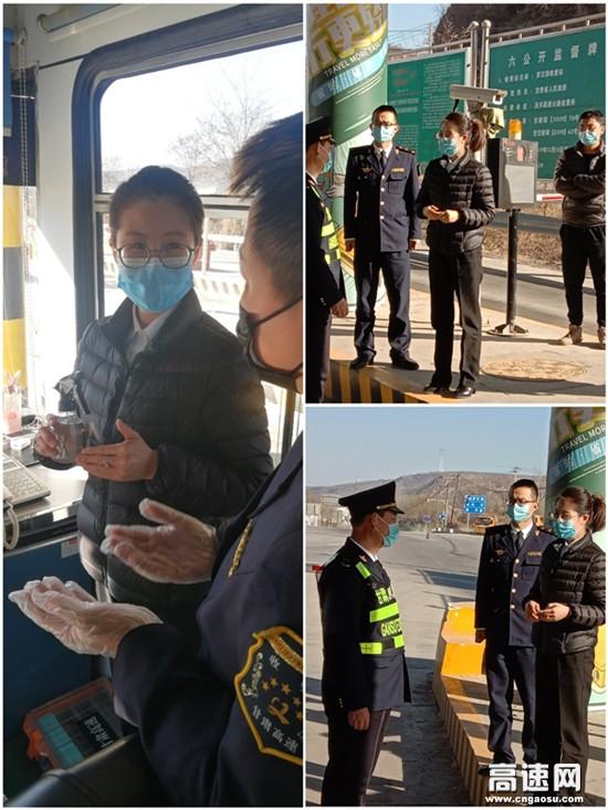 甘肃高速泾川所党支部书记督导罗汉洞收费站一线疫情防控工作