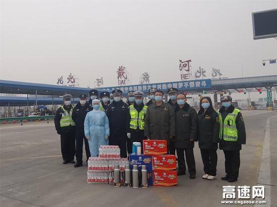 河北高速京秦分公司北戴河站党支部慰问一线防疫人员