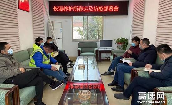 湖南现代投资长沙分公司长潭养护路产安全管理所召开春运及防疫工作部署会