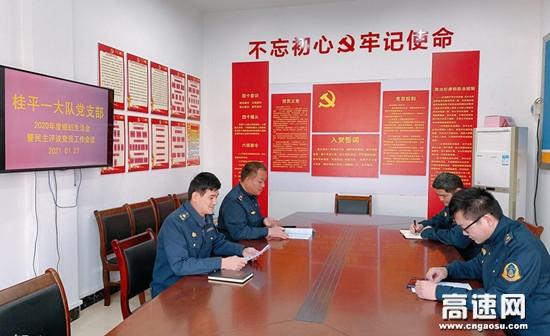 广西桂平路政执法一大队党支部召开2020年度组织生活会暨民主评议党员工作会议