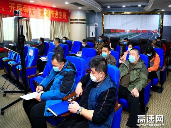 广西壮族自治区高速公路发展中心召开2021年全区高速公路春运工作视频会议