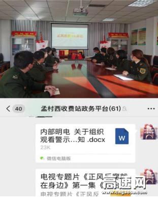 河北沧廊高速孟村西收费站党支部 组织观看警示教育片《正风反腐就在身边》