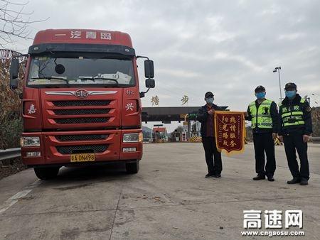 广西玉林高速公路藤县大队热情服务运输企业获赠锦旗
