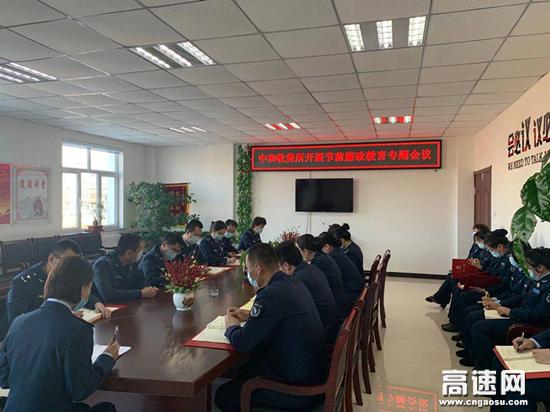 内蒙古中和通行费收费所 加强节前廉政教育 铸牢廉政思想防线