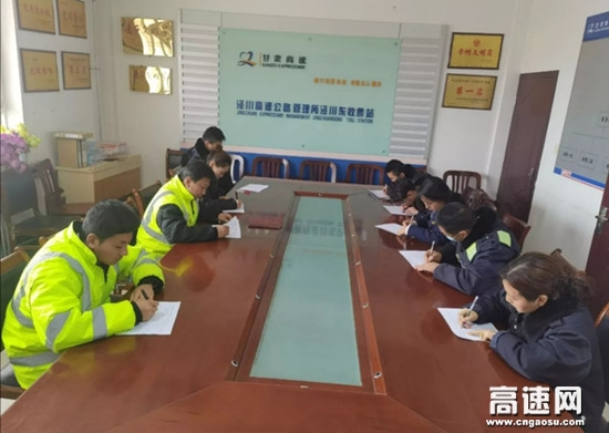 甘肃高速泾川所泾川东收费站组织职工学习2021年全省高速公路工作会议精神