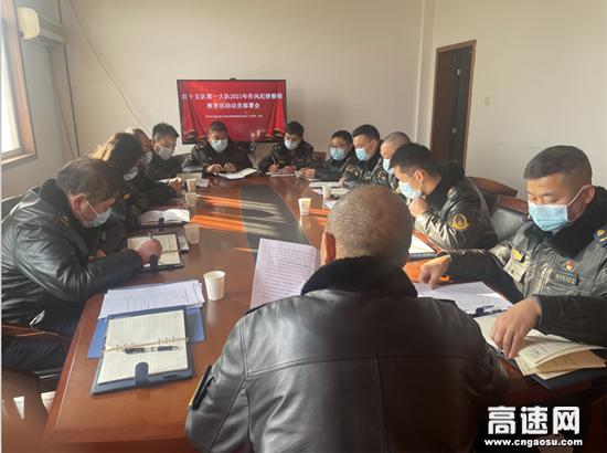 湖北高速路政汉十支队第一大队组织召开纪律作风整顿动员会