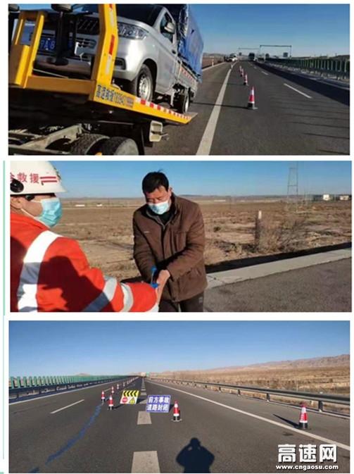 甘肃高速武威清障救援大队快速处置一起小车撞护栏事故