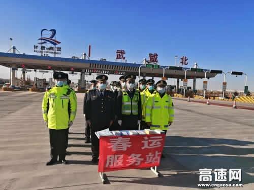 甘肃:武威北收费站多措并举、全力做好春运保畅工作