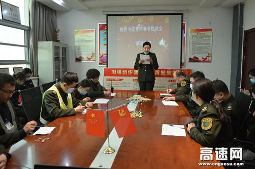 河北:沧廊(京沪)高速姚官屯收费站开展迎新春联欢会