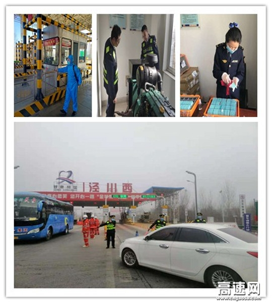 """甘肃高速泾川西收费站""""六到位""""做好春节期间安全保畅工作"""