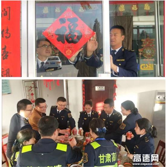 甘肃高速泾川所白水收费站的年夜饭