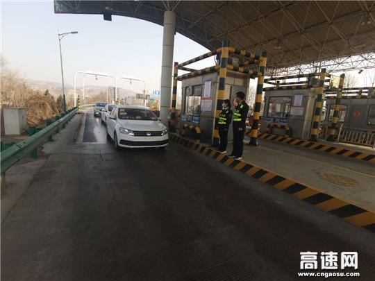 甘肃高速泾川东收费站全力做好春节期间保通保畅工作