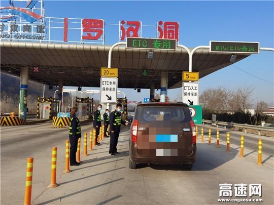 甘肃高速罗汉洞收费站四项措施做好春节期间安全保通保畅工作