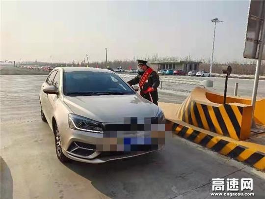 """河北沧州开发区收费站2021情满旅途・把""""福""""送进千万家"""