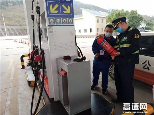 广西高速公路发展中心柳州分中心融安大队开展服务区消防安全专项检查工作