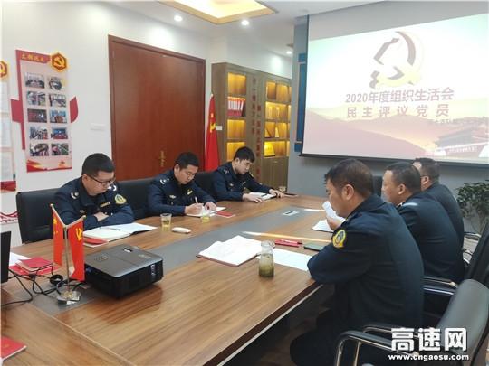 湖北高速路政汉十支队第六大队党支部召开述职评议组织生活会