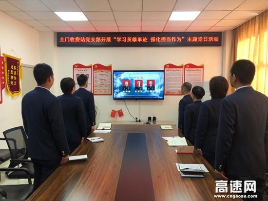 山西临汾土门收费站党支部开展国际形势主义教育活动