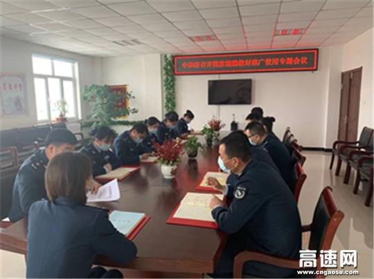 内蒙古公投中和通行费收费所召开国家统编教材推广使用专题学习会议