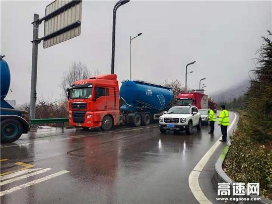 甘肃高速泾川所泾川西收费站全力做好雨雪天气车辆保通保畅工作