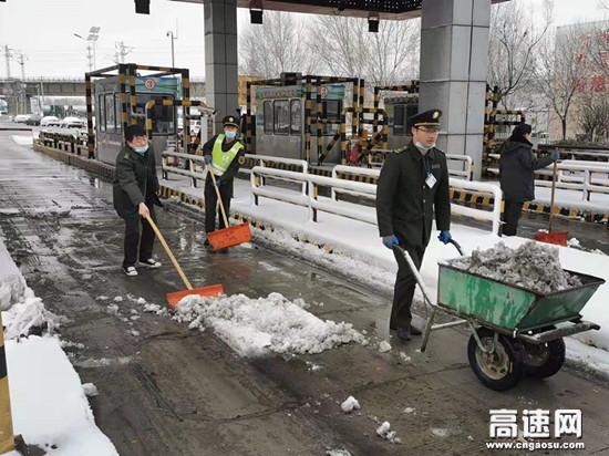 河北高速姚官屯收费站组织开展除雪保畅通活动