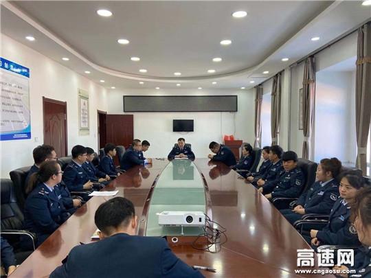 内蒙古公投呼伦贝尔分公司大时尼奇通行费收费所召开节后工作部署会议
