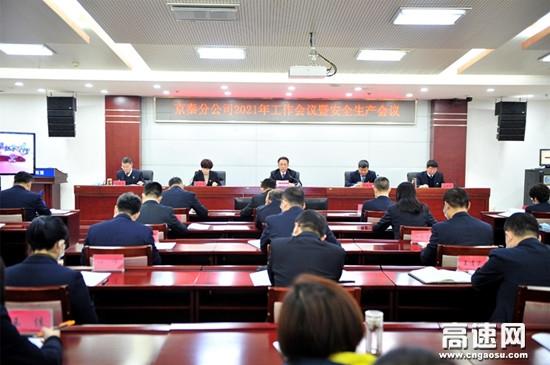 河北高速京秦分公司召开2021年工作会议暨安全生产会议