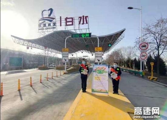 甘肃高速泾川所白水收费站积极开展助力乡村振兴暨提升ETC使用率有奖活动