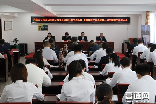 内蒙古公投公司呼伦贝尔分公司召开2021年工作会议 党风廉政工作会议暨一届三次职工代表大会