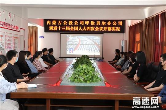 内蒙古公投公司呼伦贝尔分公司组织观看十三届全国人大四次会议开幕实况