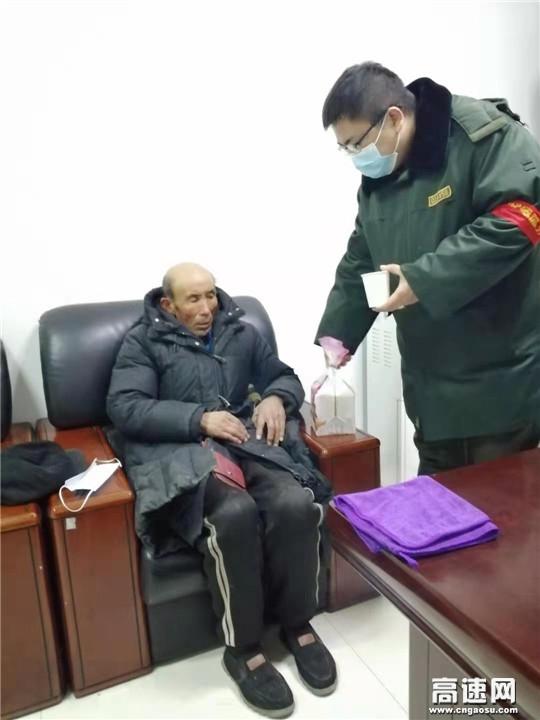 河北沧州开发区收费站深夜救助迷路老人传递正能量