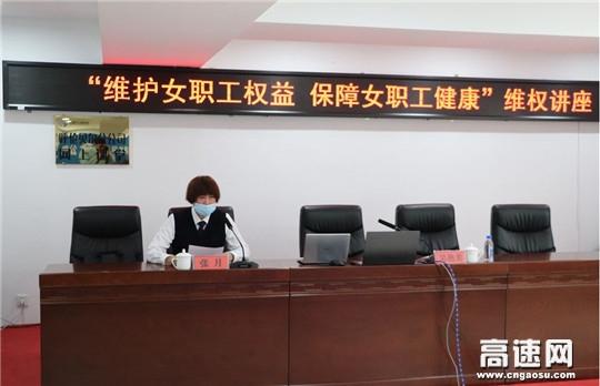 """内蒙古公投公司呼伦贝尔分公司工会庆祝""""三八""""妇女节开展女性维权法律讲座"""
