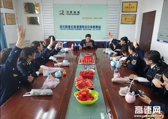 """甘肃高速泾川所泾川东收费站开展""""三八妇女节""""系列活动"""